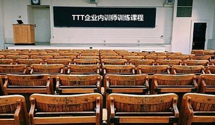 互动吧-第132期TTT 【企业内训师培训】公益训练课堂-青岛站