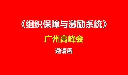 互动吧-10月19-20日广州《组织建设与激励体系》咨询班