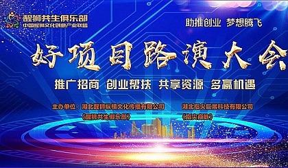 互动吧-武汉345期《招商路演大会》