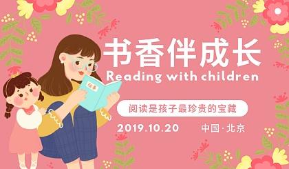互动吧-10月20日童书通北京发展见面会