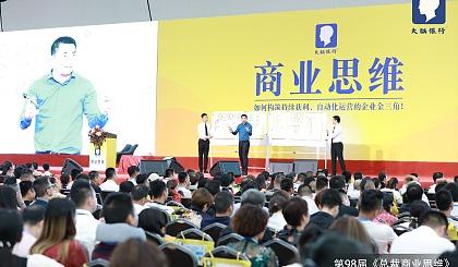 互动吧-总裁商业思维——苏引华