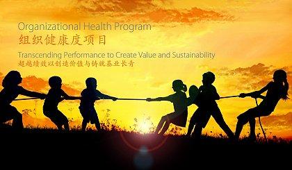 互动吧-IAOL成都2019至2020年度第1次体验会议:超越绩效以创造价值与铸就基业长青