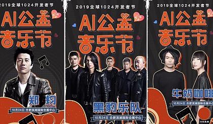 互动吧-【公益音乐节】郑钧、黑豹乐队、牛奶咖啡、安子与九妹