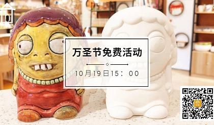 互动吧-【万圣节礼物】童趣Q版僵尸妈妈陶瓷存钱罐 【免费体验】【新界8拾8赞助】