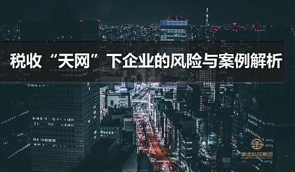 """互动吧-10.23【创和荟企业家俱乐部下午茶】---税收""""天网""""下企业的风险与案例解析"""