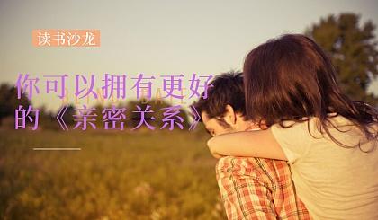 互动吧-樊登书课《亲密关系》读书沙龙,教你创造幸福的亲密关系