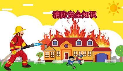互动吧-消防安全知识宣讲会——全名消防,人人有责!