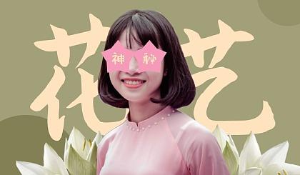 互动吧-《2019喜韵花艺交流会》,免费花艺公开课