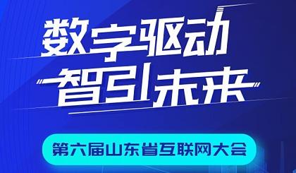 互动吧-第六届山东省互联网大会10月26日济南召开,行业盛会,聚焦前沿,门票预售火热开启!