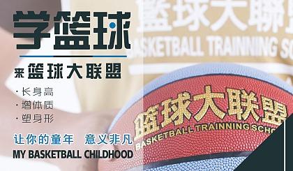 互动吧-快乐篮球,篮球大联盟小石城营地火热招生中~13732642150华老师(微信同号)
