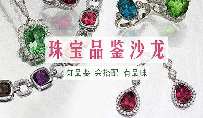 """互动吧-珠宝品鉴沙龙——学做慧眼识宝的""""贵女人"""""""
