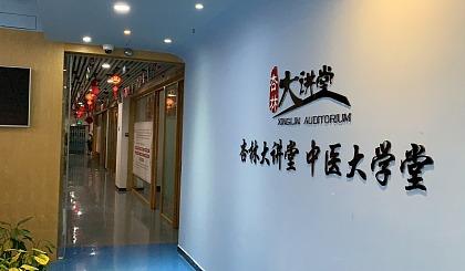 互动吧-杏林大讲堂深圳分校针灸培训课程本月30号开课