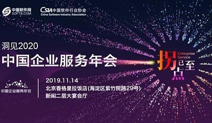 互动吧-洞见2020——中国企业服务年会