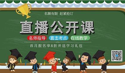 互动吧-赶紧来抢,六年级语文精品在线课只要1XX啦!