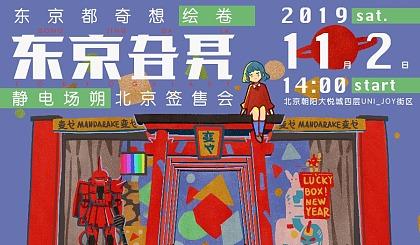 互动吧-东京都奇想绘卷:静电场朔《东京旮旯》北京新书发布签售会
