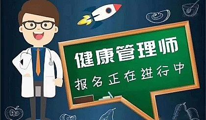 互动吧-【0元抢】郴州健康管理师培训免费试听课、网络+面授+智能题,融合式教学