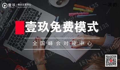 互动吧-** 壹玖免费模式案例、 袁国顺资源对接 商业模式 盈利模式 免费模式