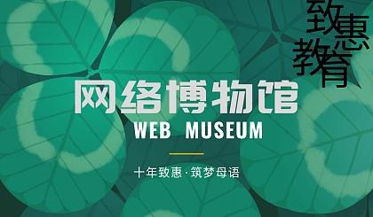 互动吧-致惠教育网络博物馆开业啦!!!