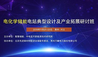 互动吧-【贵州*兴义】储能电站典型设计及产业拓展研讨班