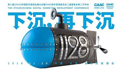 互动吧-2019中国数字营销发展大会【下沉,再下沉】