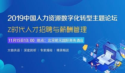 互动吧-2019中国人力资源数字化转型主题论坛