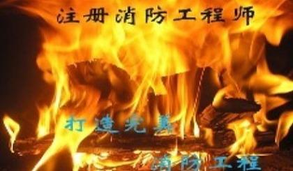 互动吧-滨州一级消防工程师培训,领取资料在家就能学