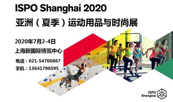 ISPO Shanghai 2020亚洲(夏季)运动用品与时尚展