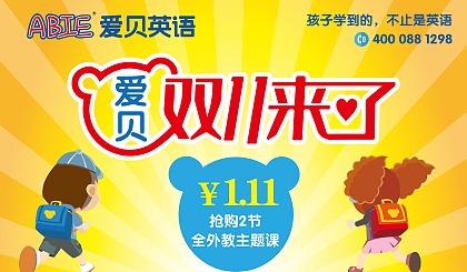 """互动吧-爱贝""""双11""""来啦!1.11抢购!两节全外教体验课,南京六店通用!"""