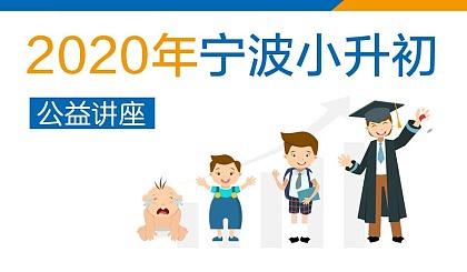 互动吧-2020年宁波小升初公益讲座