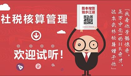 """互动吧-2019年上海地区第八期""""社税核算管理""""职业培训12月7日开课!"""