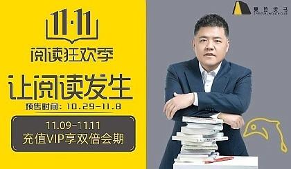 """互动吧-官方【樊登读书】VIP会期""""买一年,享翻倍特权"""""""