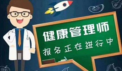 互动吧-【玉溪健康管理师培训】网授+面授课程,教材精讲、题型解析