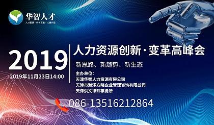 互动吧-2019年人力资源创新●变革高峰会