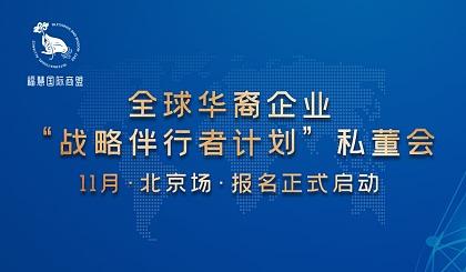 """互动吧-全球华裔企业""""战略伴行者计划""""私董会11月北京场报名正式启动"""