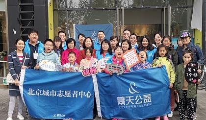 互动吧-【幕天捐书】北京志愿者中心——助力乡村少年精神成长