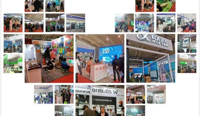 2020年第二十三届北京科博会官网