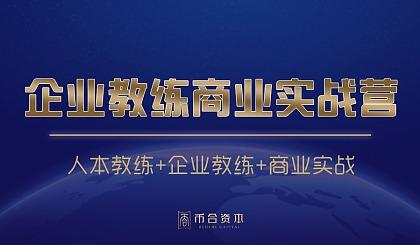 互动吧-11月28-29日•企业教练商业实战营【引爆盈利】•北京站报名开始
