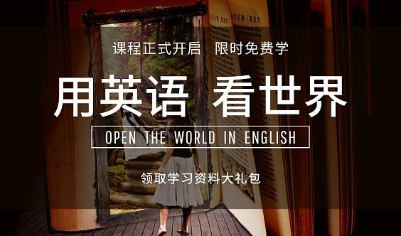 英语主题活动:出国旅游怕沟通困难?那你一定不能错过这儿!