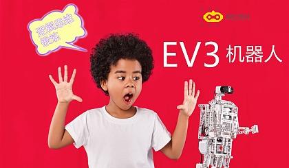 互动吧-0元抢购价值260元的EV3机器人课程2课时!