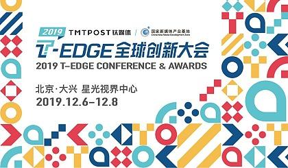 互动吧-【钛媒体】2019T-EDGE全球创新大会