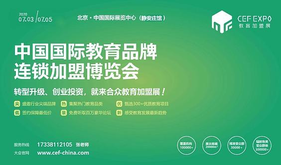 2020CEF第15届中国国际教育品牌连锁加盟博览会(北京站)