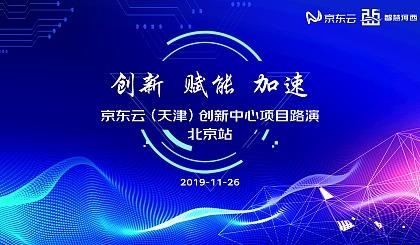 """互动吧-【11.26】""""创新 赋能 加速""""京东云(天津)创新中心项目路演北京站"""