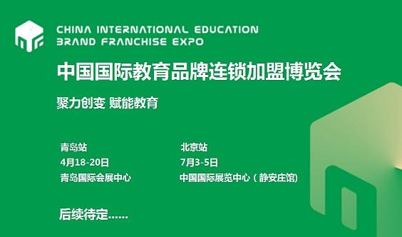 2020CEF中国国际教育品牌连锁加盟博览会(北京站)