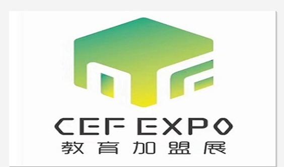 2020北京七月教育加盟展会 免费报名领取价值一百元门票