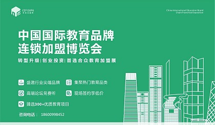 互动吧-2020第15届中国国际教育品牌连锁加盟博览会
