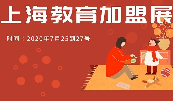 2020第13届中国上海国际教育品牌连锁加盟博览会
