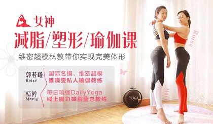 互动吧-维密超模贴身私教:教你减脂塑形瑜伽课,带你实现完美体形