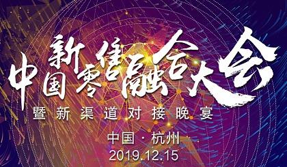 互动吧-2019中国新零售融合大会——-暨新渠道对接晚宴(杭州)