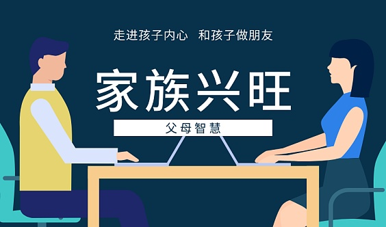 《家族兴旺父母智慧》公益课程长沙站!