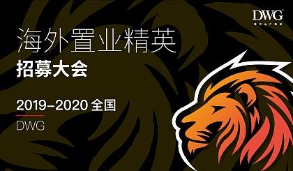 互动吧-2020 DWG海外置业投资精英人才招募大会
